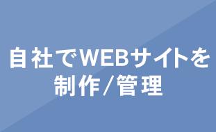 自社でWEBサイトを制作/管理