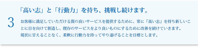 行動規範-03