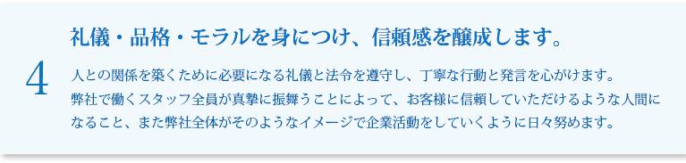 行動規範-04